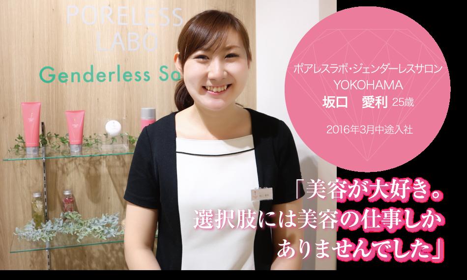 staff-voice4