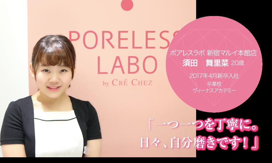 staff-voice2