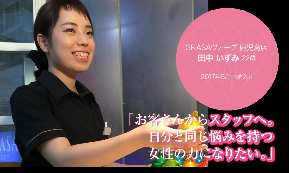 staff-voice7