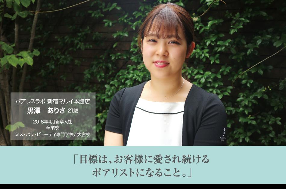 staff-voice1