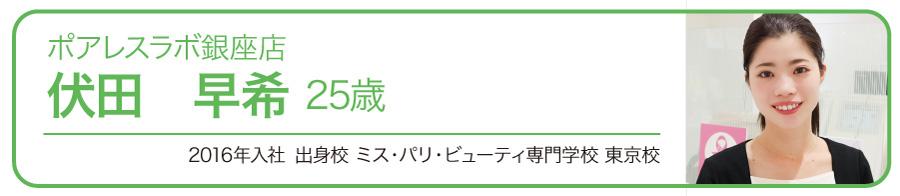 先輩スタッフ紹介